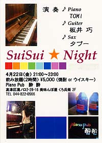 flyer SuiSui Night