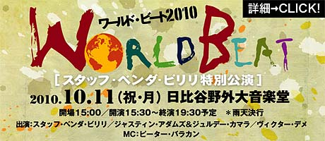 link to World Beat2010