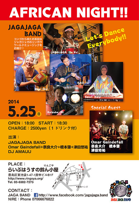 flyer 2014.5.25 AFRICAN NIGHT!!@池袋 鈴ん小屋